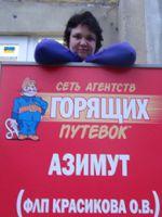 Красикова Ольга Валериевна